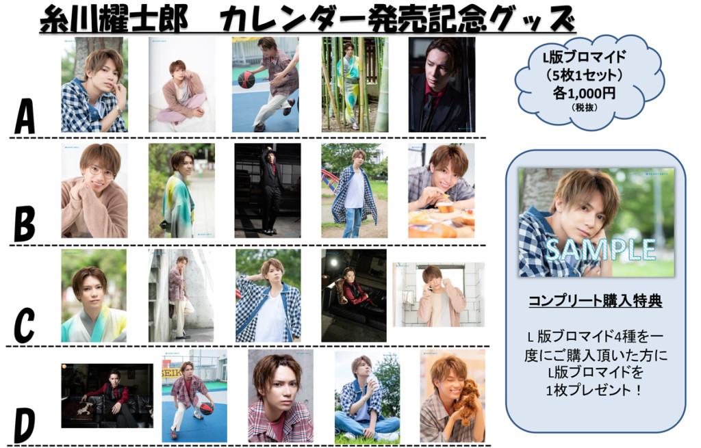 L版ブロマイド 5枚1セット 各1000円 & コンプリート購入特典
