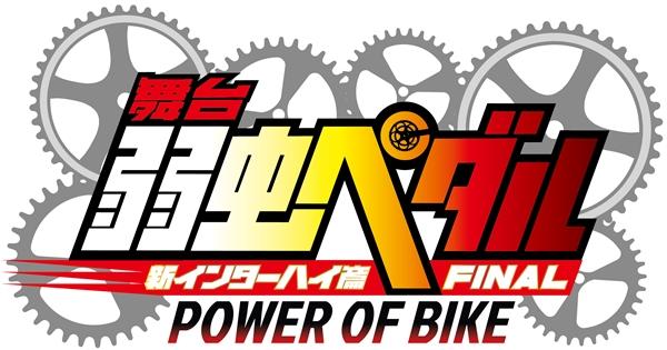 舞台『弱虫ペダル』 新インターハイ篇FINAL~POWER OF BIKE~ 公演ロゴ