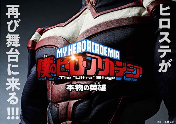 「僕のヒーローアカデミア」The Ultra Stage