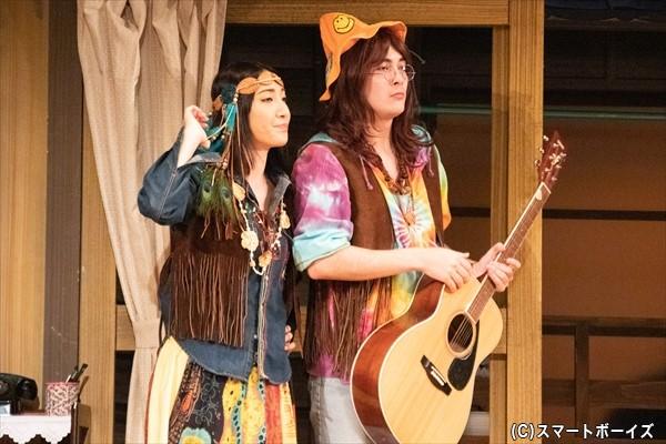 「徳秀館」に下宿するヒッピーカップルのボン(冨森さん)&小田ヨウコ(遠藤さん)