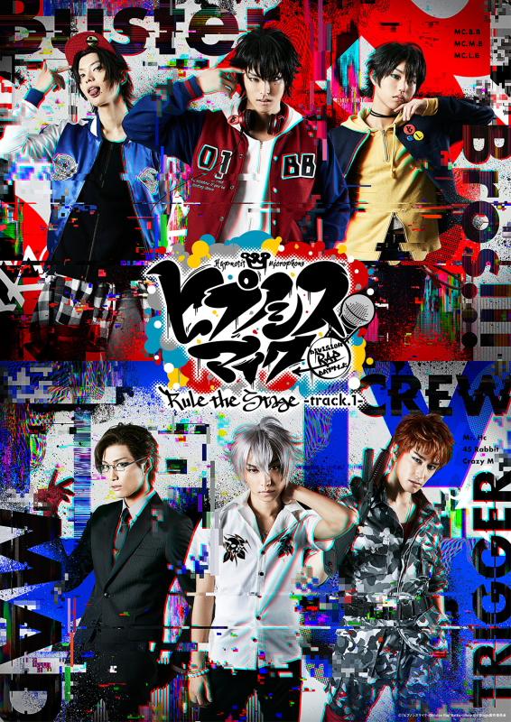 『ヒプノシスマイク-Division Rap Battle-』Rule the Stage -track.1-メインビジュアル