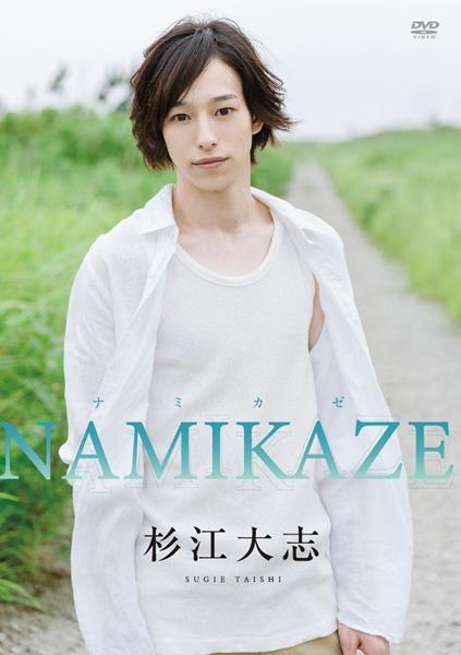 DVD『NAMIKAZE』ジャケット写真