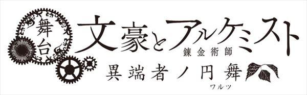 公演ロゴ_r