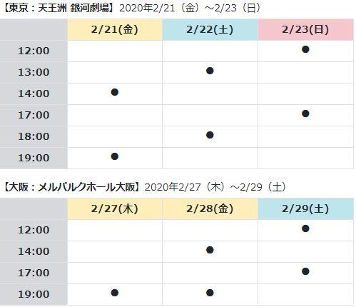 舞台『弱虫ペダル』 新インターハイ篇FINAL~POWER OF BIKE~ タイムテーブル