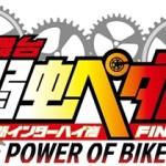 ペダステ_POB_logo - コピー
