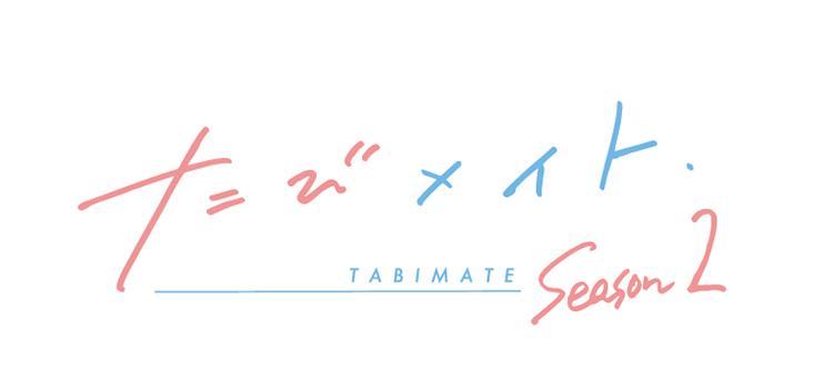 tabimate_logo_fix