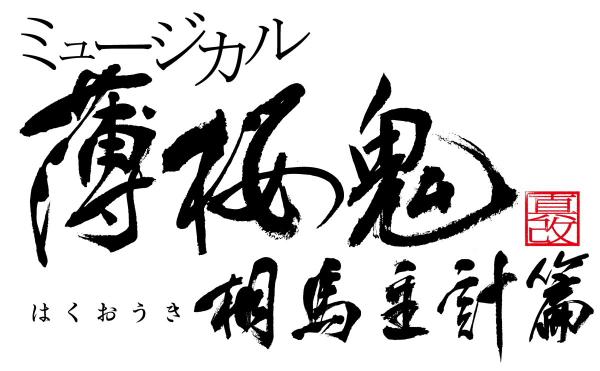薄ミュ新章は、2020年4月開幕!