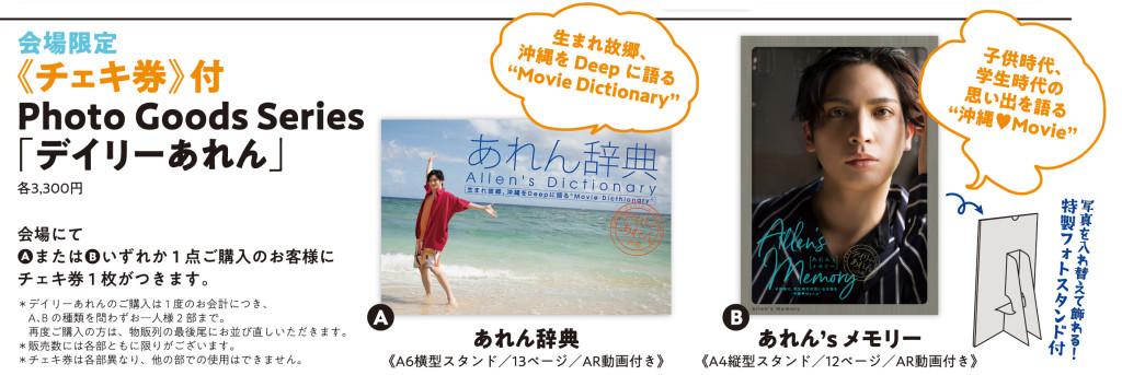 会場限定≪チェキ券≫付Photo Goods Series「デイリーあれん」 各3,300円