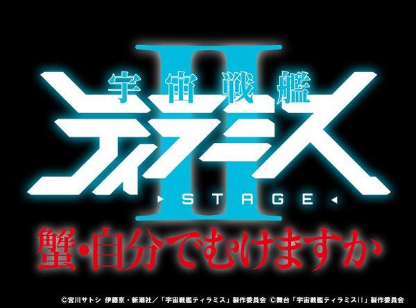 舞台『宇宙戦艦ティラミス2』舞台ロゴ_r