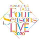 エーステ初のライブが開催決定!タイトルに「Four Seasons」