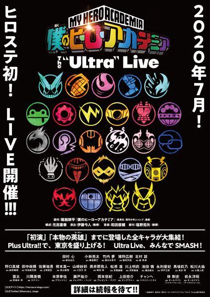 ヒロステ初のLIVE 2020年7月開催決定!