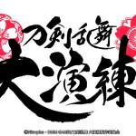 『刀剣乱舞 大演練(とうけんらんぶ だいえんれん)』ロゴ