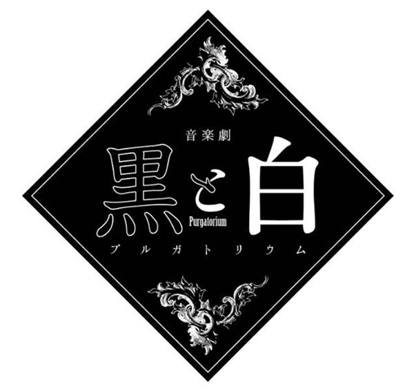 黒と白ロゴ