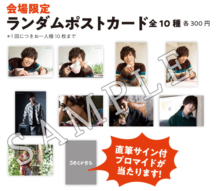 ランダムL版ブロマイド 1枚300円