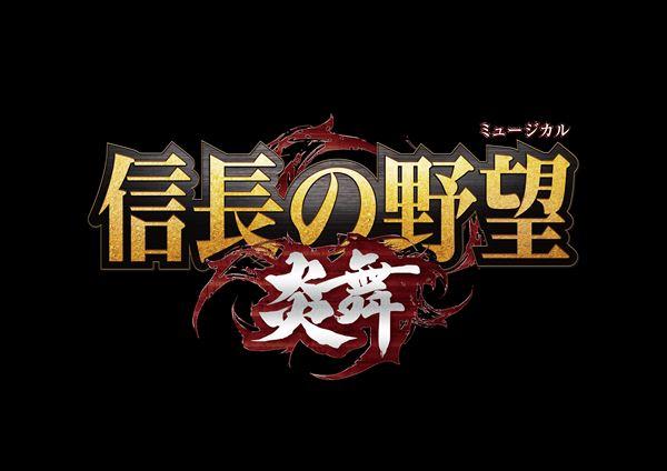 musical_nobunaga_logo4-02_r