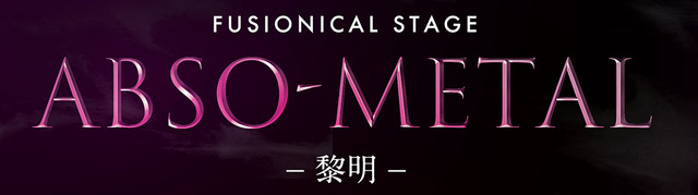 『ABSO-METAL』が待望のシリーズ化!