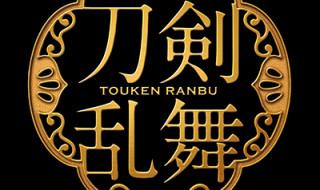 ミュージカル『刀剣乱舞』2020年春新作公演が解禁