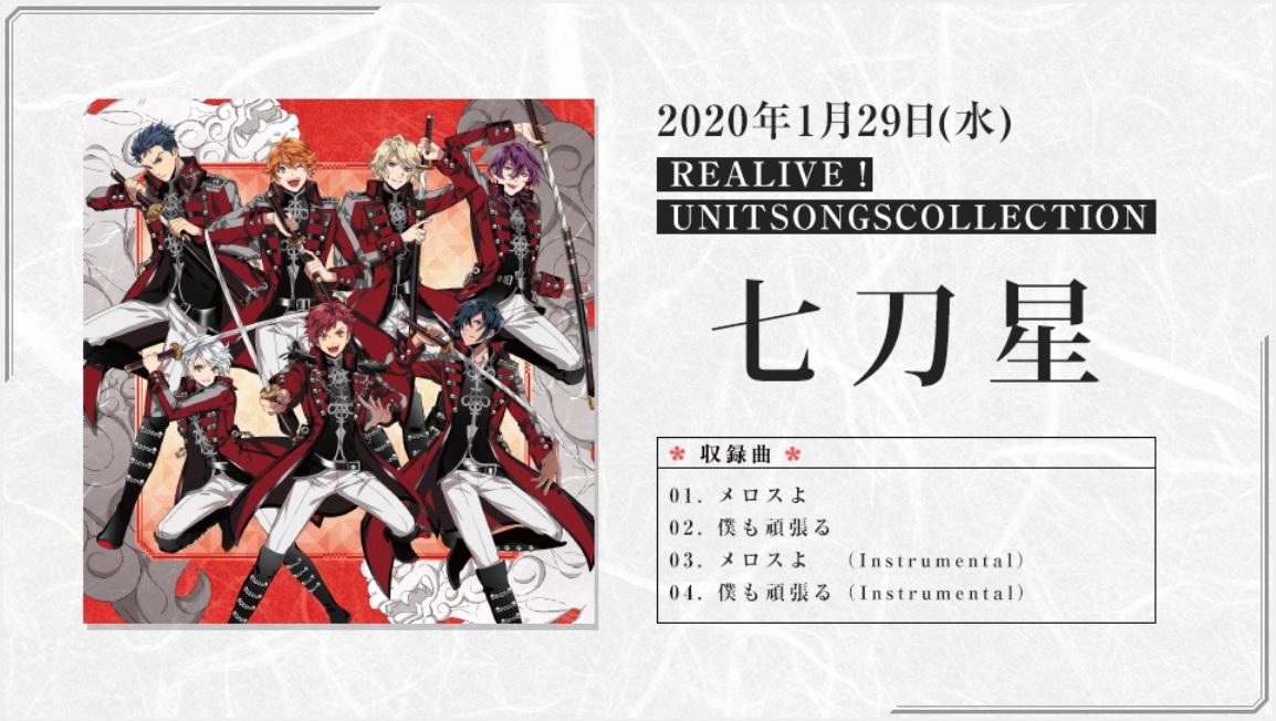 七刀星CDがリリース!