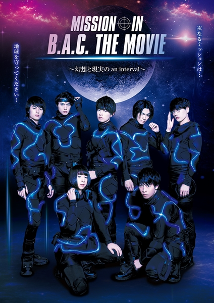 「MISSION IN B.A.C. THE MOVIE」キービジュアル