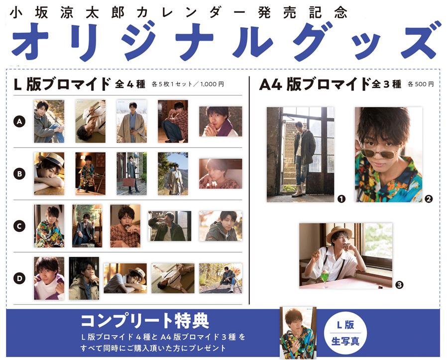 【東京】【大阪】【名古屋】各種ブロマイド ラインナップ