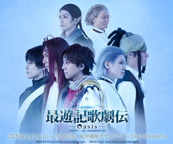 『最遊記歌劇伝-Oasis-』メインビジュアル