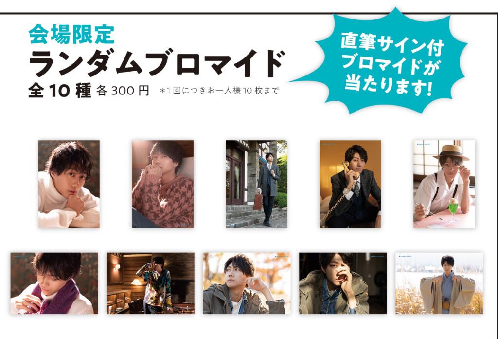 【東京限定】ランダムL版ブロマイド 1枚300円