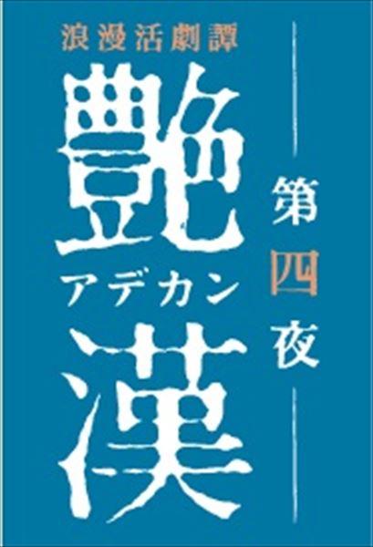 浪漫活劇譚『艶漢』第三夜_ロゴ_r