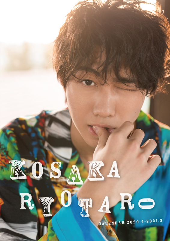 「小坂涼太郎 2020.04-2021.03カレンダー」A3壁掛け表紙