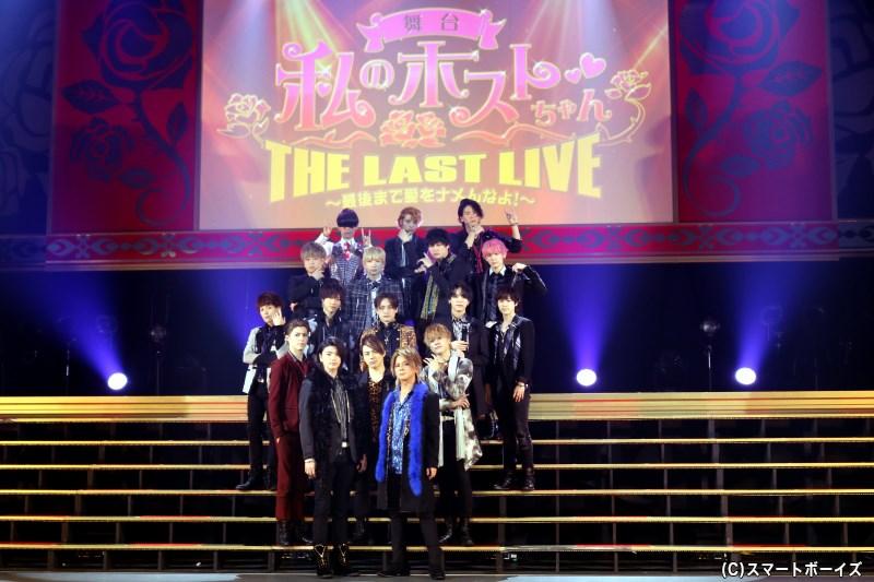 『私のホストちゃん』シリーズ最終章 大ボリュームのライブステージが開幕!