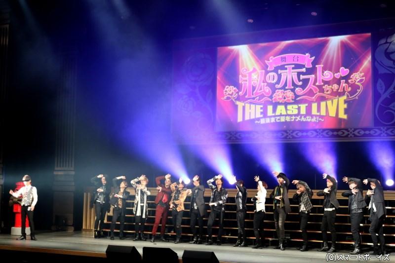 舞台『私のホストちゃん』歴代公演を彩った数々の名曲に、ドキドキの口説きタイムも!