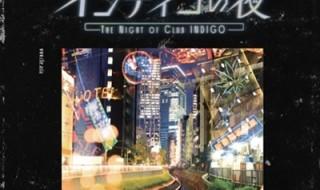 【インディゴの夜】チラシビジュアル - コピー