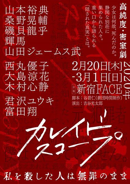 2020年2月20日~3月1日 新宿FACEにて上演!