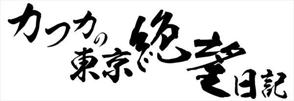 kafka_title_yoko_WEB_r