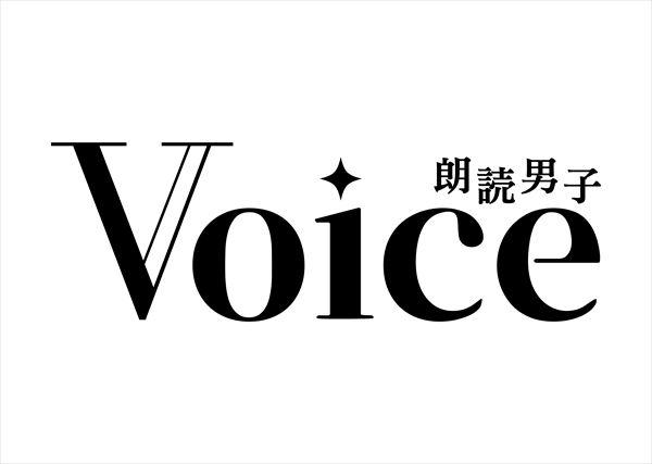 朗読男子ロゴ_R