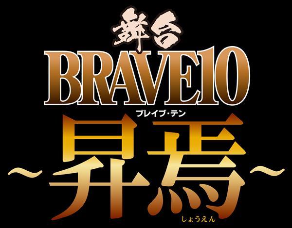 舞台「BRAVE10」新作続編が決定!
