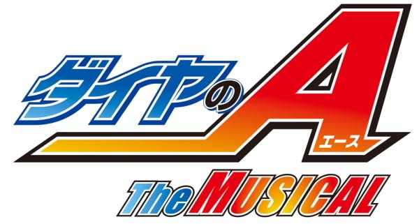 『ダイヤのA』 The MUSICAL_ロゴ