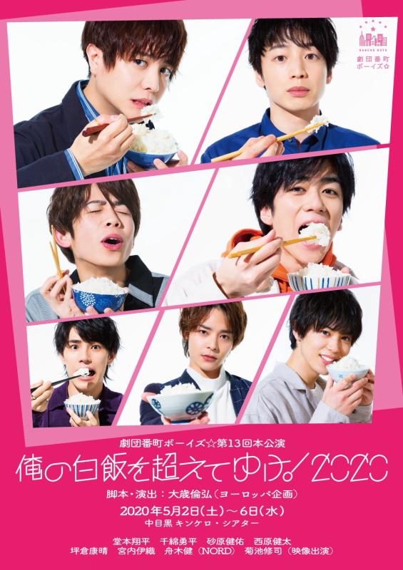 劇団番町ボーイズ☆第13回本公演「俺の白飯を超えてゆけ!2020」メインビジュアル