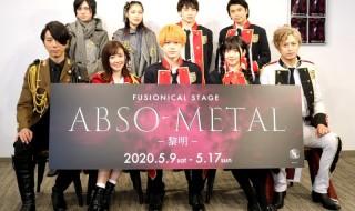 話題を呼んだ『ABSO-METAL』がシリーズ化、エピソードゼロにあたる物語が5月上演!