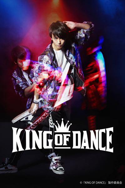 【ティザービジュアル】 ダンス自慢の人気俳優たちが、極限MAXの本気ストリートダンスに挑む!