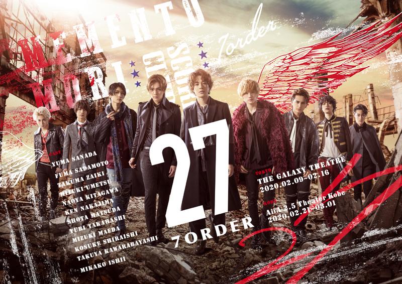 「27-7ORDER-」メインビジュアル