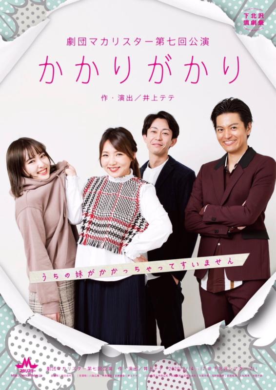 長濱慎(ながはま しん)さん(写真左)主演「かかりがかり」公演チラシ