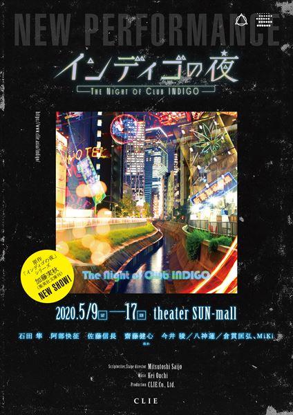 渋谷を舞台に、個性派ホストたちが事件を追う!