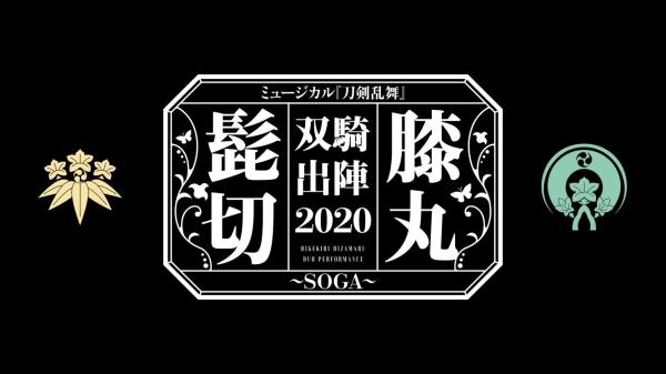 higekiri_hizamaru_2020LOGO