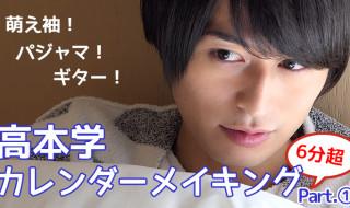 takamoto_making01