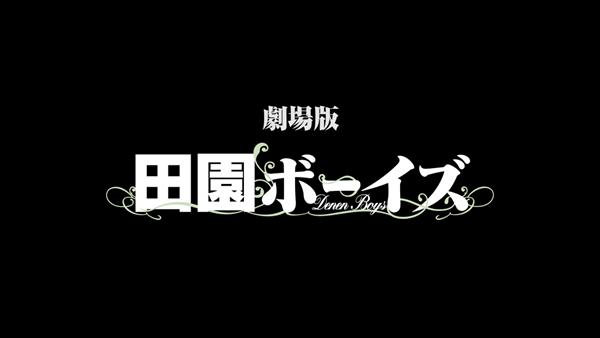 「田園ボーイズ」の映画化が決定!