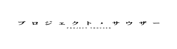 プロジェクト・サウザー ロゴ