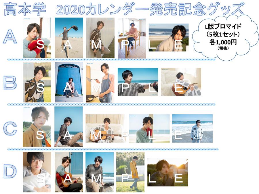 L版ブロマイド 5枚1セット 各1000円(税抜)