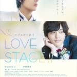 映画『LOVE STAGE!!』メインビジュアル
