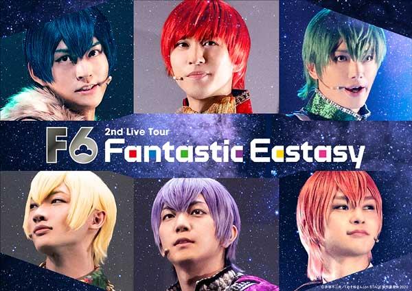 F6 2nd LIVEツアー「FANTASTIC ECSTASY」キービジュル