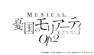 ミュージカル『憂国のモリアーティ』Op.2(オーパスツー)